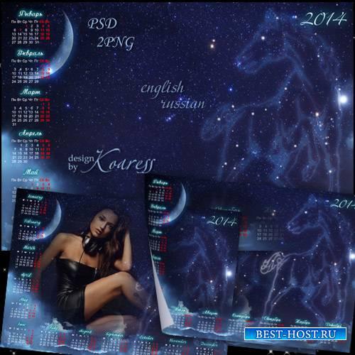 Романтический календарь-фоторамка на 2014 год - Под счастливым созвездием