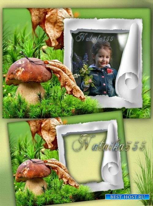 Рамка для фото - Белый гриб под осенним листом