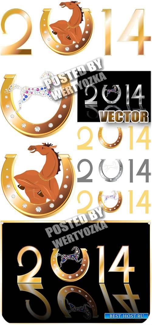 2014, лошадка и  золотая подкова / 2014 horse and the golden horseshoe - stock vector