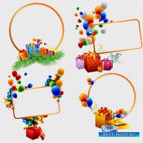Клипарт - Праздничные рамки вырезы с шарами и подарками на прозрачном фоне