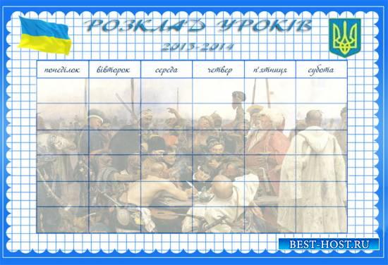 Бланк расписание уроков - Символика Украины