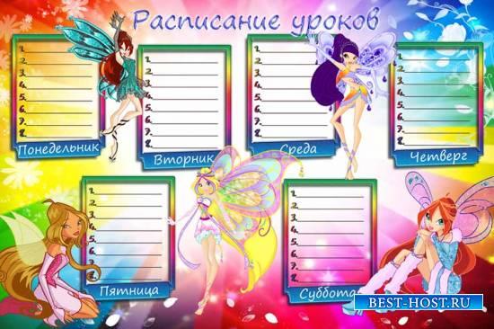 Расписание уроков - волшебницы Winx