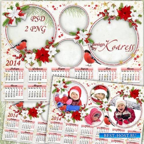 Зимний детский календарь с рамкой для фото на 2014 год - Озорные снегири