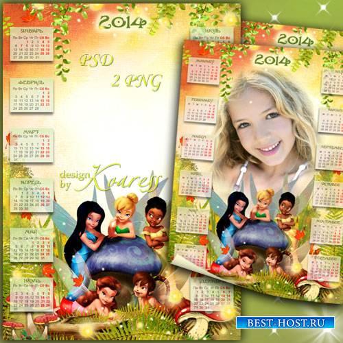Детский календарь с рамкой для фото на 2014 год - Мои подружки, чудесные фе ...