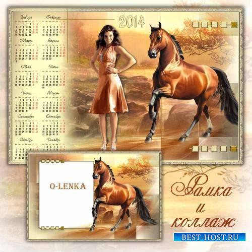 Фоторамка календарь - В стуке копыт догорает закат