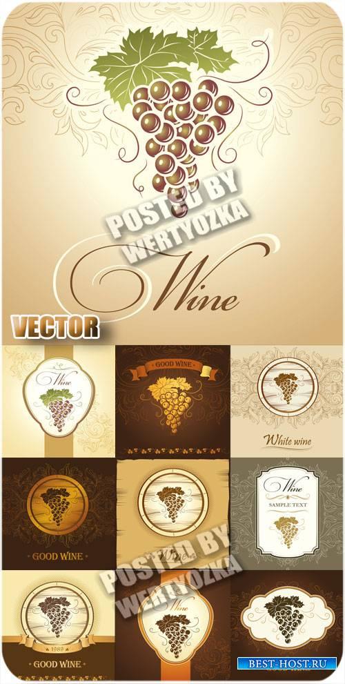 Красивые Стильные винные этикетки / Stylish wine labels - vector stock