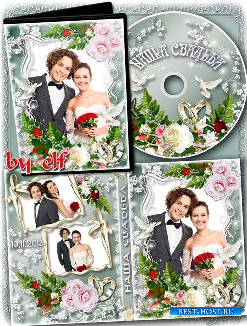 Свадебный набор из обложки, задувки на DVD диск и рамки - С днем свадьбы мы вас поздравляем