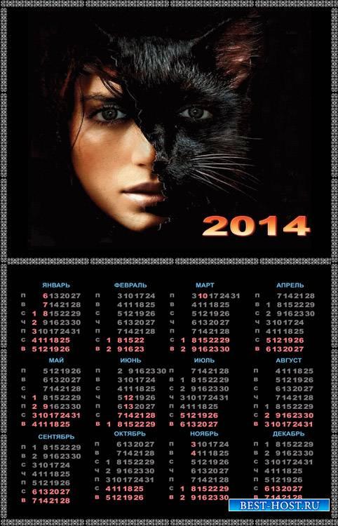 Календарь на 2014 год – Я женщина-кошка, загадка в улыбке