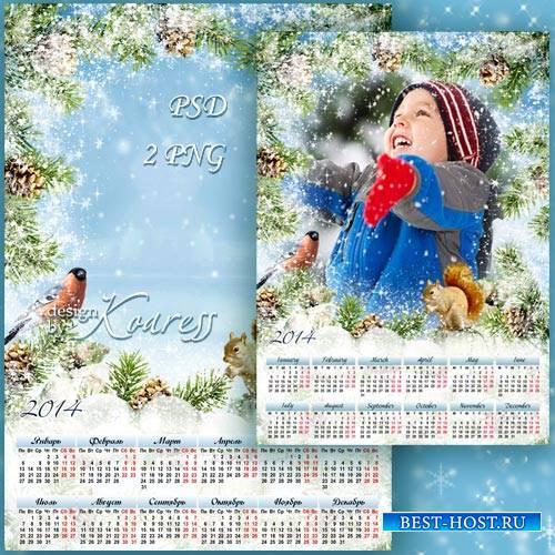 Детский календарь-фоторамка на 2014 год - В декабре, в декабре все деревья  ...