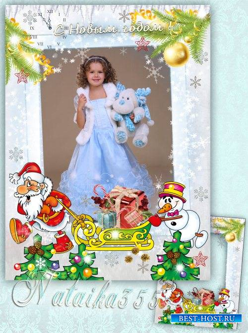 Рамка для фото - Новый год я жду давно