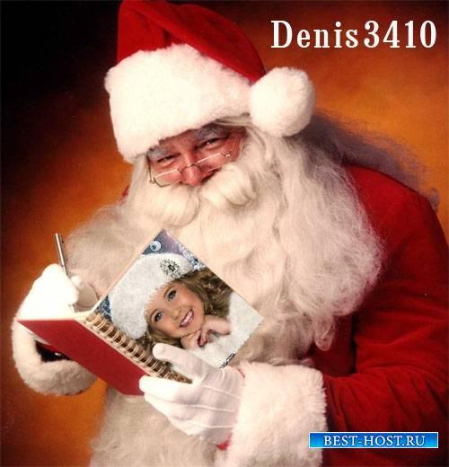 Рамка для фото - Письмо Деду Морозу