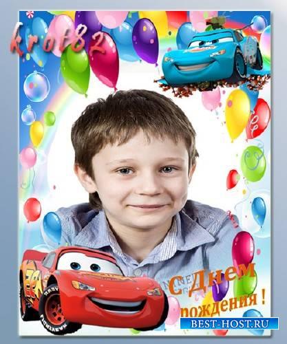 Фоторамка для мальчика с шарами и тачками – С днем рождения