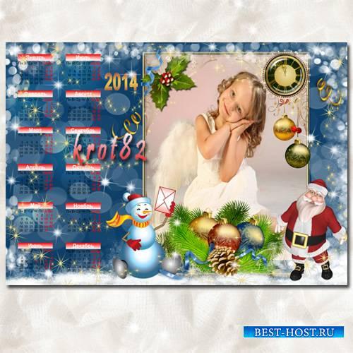 Календарь для фотошопа на 2014 год - Спешит на ёлку Дед Мороз