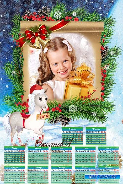 Календарь на 2014 год – Белая Лошадка