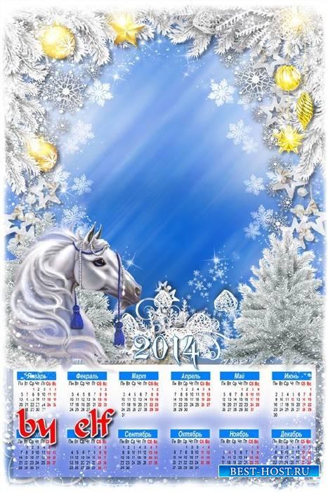 Календарь 2014 с лошадкой - В дверь стучится Новый год