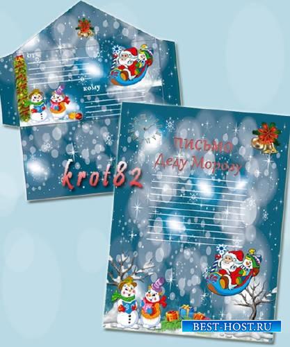 Письмо Деду Морозу и конверт для письма – Мои желания