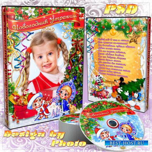 Новогодняя обложка и задувка на DVD диск - Утренник в детском саду