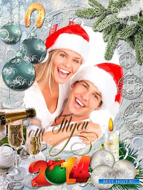 Рамка для фото к Новому Году - Звоном бокалов с шампанским встречаем мы Нов ...