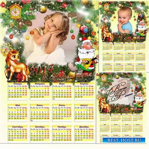 Детский настенный календарь-рамочка - С Новым Годом 2014