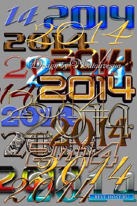 Надписи на прозрачном фоне – 2014год
