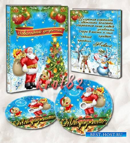Новогодняя обложка и задувка на DVD диск – К нам пришел Дед Мороз с мешком  ...