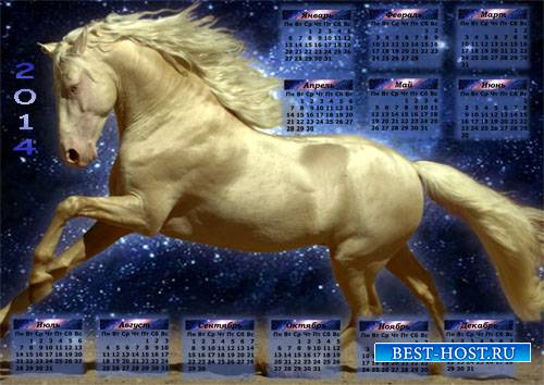 PSD календарь - Восхитительная лошадка