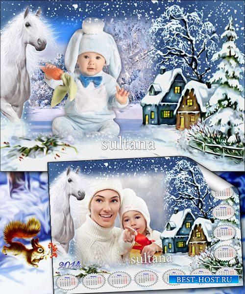 Набор для фотошопа - Зимняя рамка и календарь с белой лошадью
