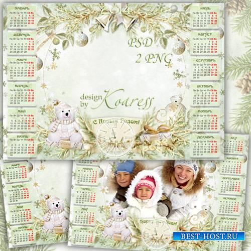 Календарь с рамкой для фотошопа - Серебристая зима, белый снег искрится