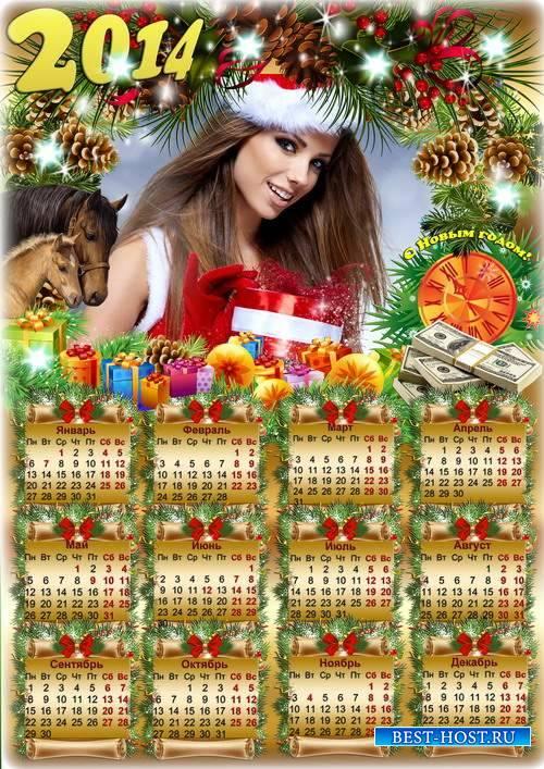 Праздничная рамка-календарь - Богатство и успех Новый год нам принесет!