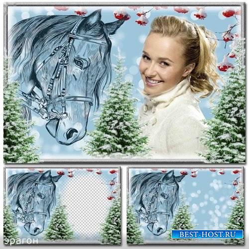 Зимняя рамка-коллаж для фотографий – Рисованная лошадка