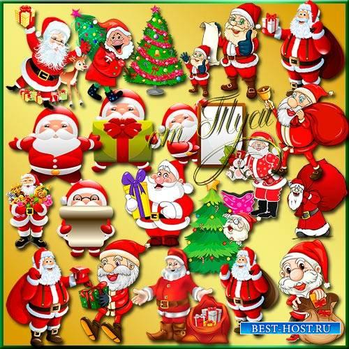 Клипарт - Весёлый Санта Клаус