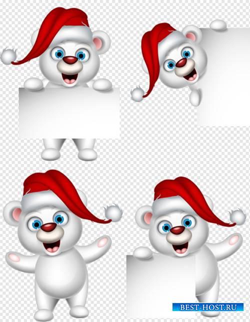 Клипарт - Белые медвежата с плокатами для новогоднего текста на прозрачном фоне PSD