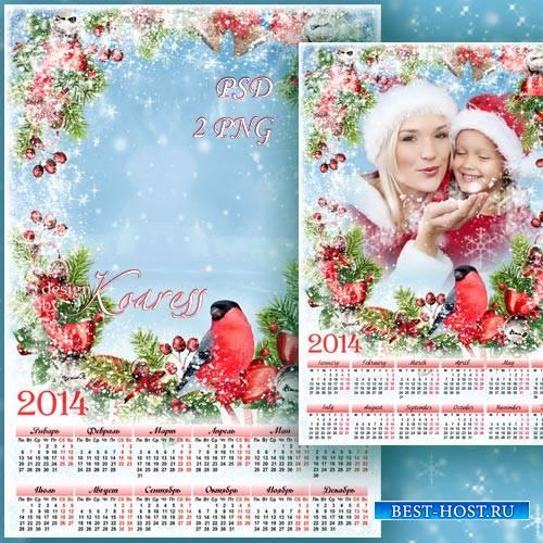 Зимний календарь с фоторамкой - Морозный, снежный день