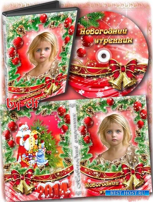 Обложка и задувка на DVD диск - Новогодний утренник