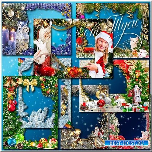 Набор новогодних рамок - Удача, счастье и успех пусть будут в Новый Год у в ...