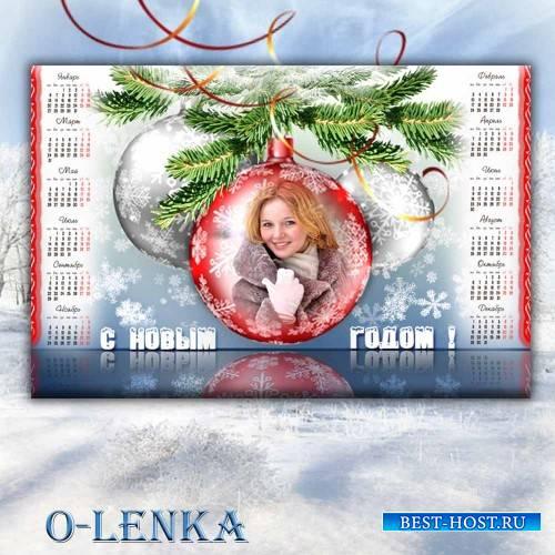 Календарь рамка - Новогодний шар желаний