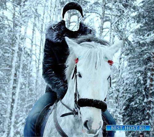 Шаблон для мужчин - Фото на коне зимой в лесу