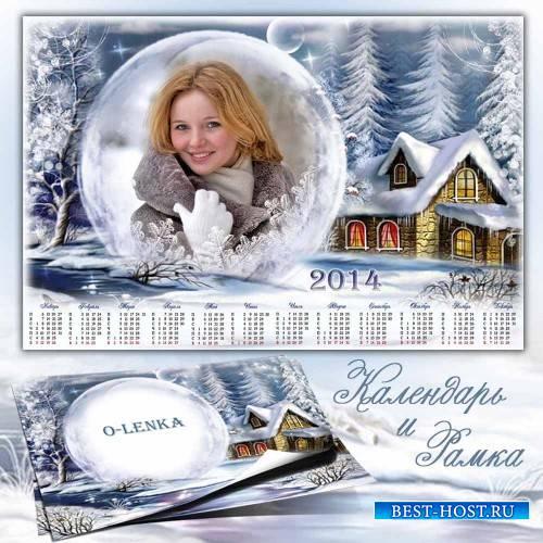 Календарь и рамка - Под Новый год, как в сказке, полным-полно чудес