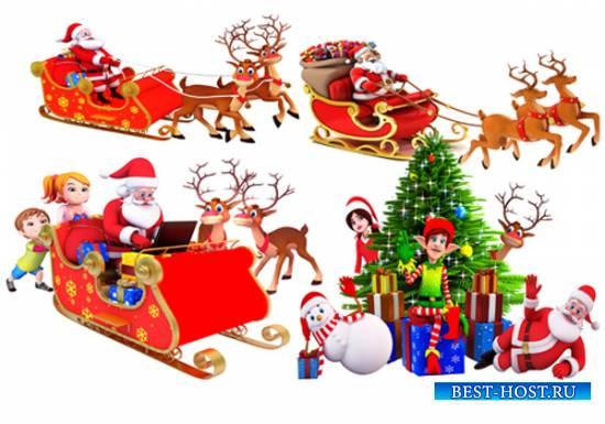 Клипарт - Санта, дети, олени