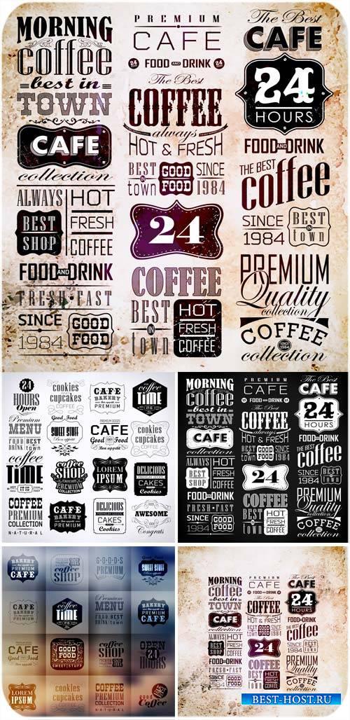 Винтажные этикетки кофе, дизайнерские элементы в векторе