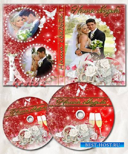 Свадебная обложка и задувка на DVD диск – Наша свадьба