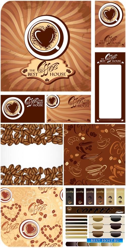 Кофе, этикетки кофе и фоны в векторе