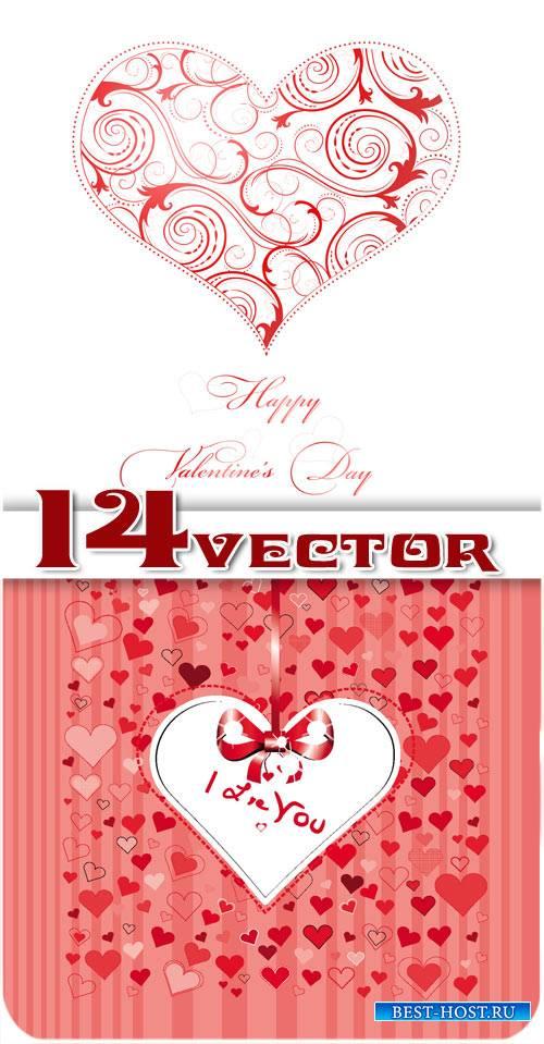День святого Валентина в векторе, сердечки, векторные фоны