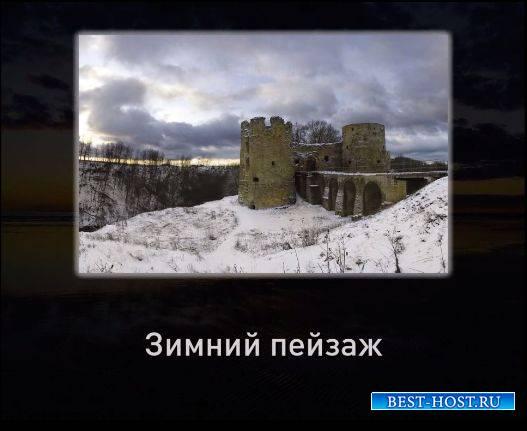 Видео обучающее - Зимний пейзаж
