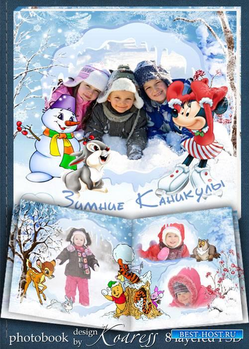 Детская фотокнига для зимних фото с героями мультфильмов Диснея - Зимние ка ...