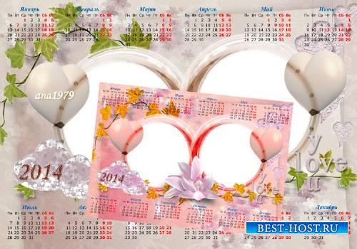 Календарь на 2014 год - Y love u