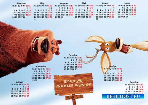 Календарь на 2014 год - Сезон охоты