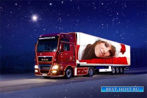 Рамка для фотошоп - Ваша фотография на грузовике