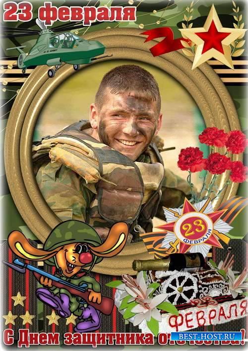 Мужская рамка для фото к 23 февраля - С праздником защитника Отечества