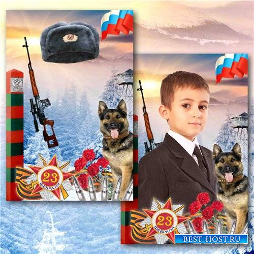 Праздничная рамка для фотошопа на 23 февраля – Пограничник